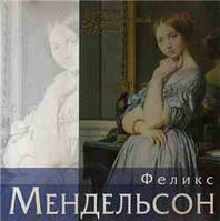 Феликс Мендельсон - Галерея Классической Музыки