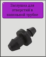 Заглушка для отверстий в капельной трубке 4-7 мм