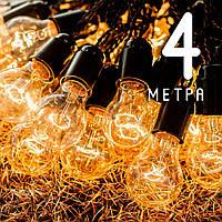 Ретро гирлянда 6 ламп - 4 метра черная