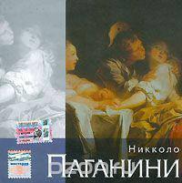 CD-диск Нікколо Паганіні - Галерея Класичної Музики
