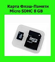 Карта Флэш-Памяти Micro SDHC 8 GB!Акция
