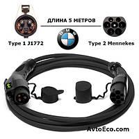 Зарядный кабель для BMW i3 Type1 J1772 - Type 2 (32A - 5 метров)