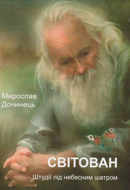 Дочинец М. Світован