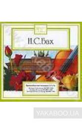 CD-диск Иоганн Себастьян Бах: Брандербургские концерты (4,5,6). Magic Classic