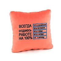 Подушка подарочная коллегам и друзьям «Всегда отдаюсь работе» флок/ подушка сувенирная