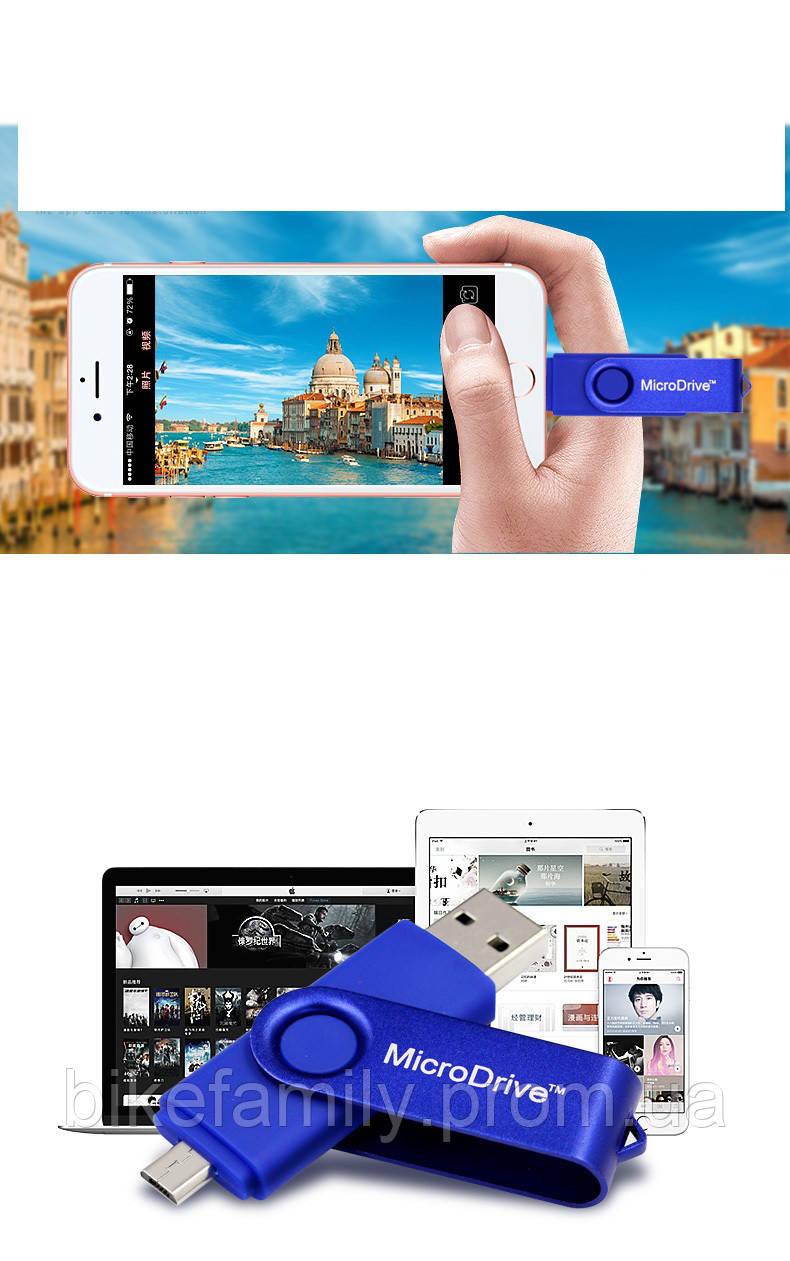Двуразъемная флешка MicroDrive OTG 16 GB