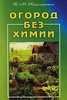 Жирмунская Н. Огород без химии