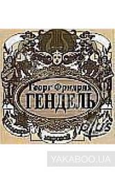 CD-диск Георг Фрідріх Гендель - Шедеври Світової Класики