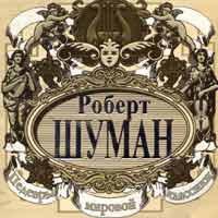 CD-диск Роберт Шуман - Шедеври Світової Класики