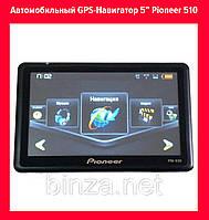"""Автомобильный GPS-Навигатор 5"""" Pioneer 510"""