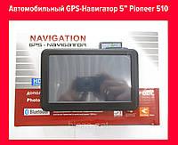 """Автомобильный GPS-Навигатор 5"""" Pioneer 510!Акция"""