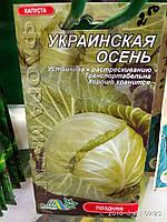 """Капуста білоголова """"Украинская осень"""" 0.7гр. (Флора)"""