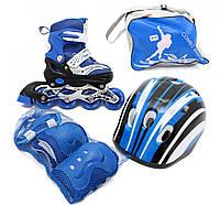 Набор роликов синего цвета  (ролики раздвижные детские + защита +шлем)