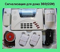 Сигнализация для дома 360(GSM)