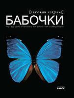 Бабочки сказочные создания
