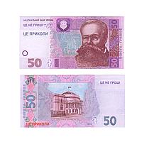 """Сувенир """"50 гривен"""""""