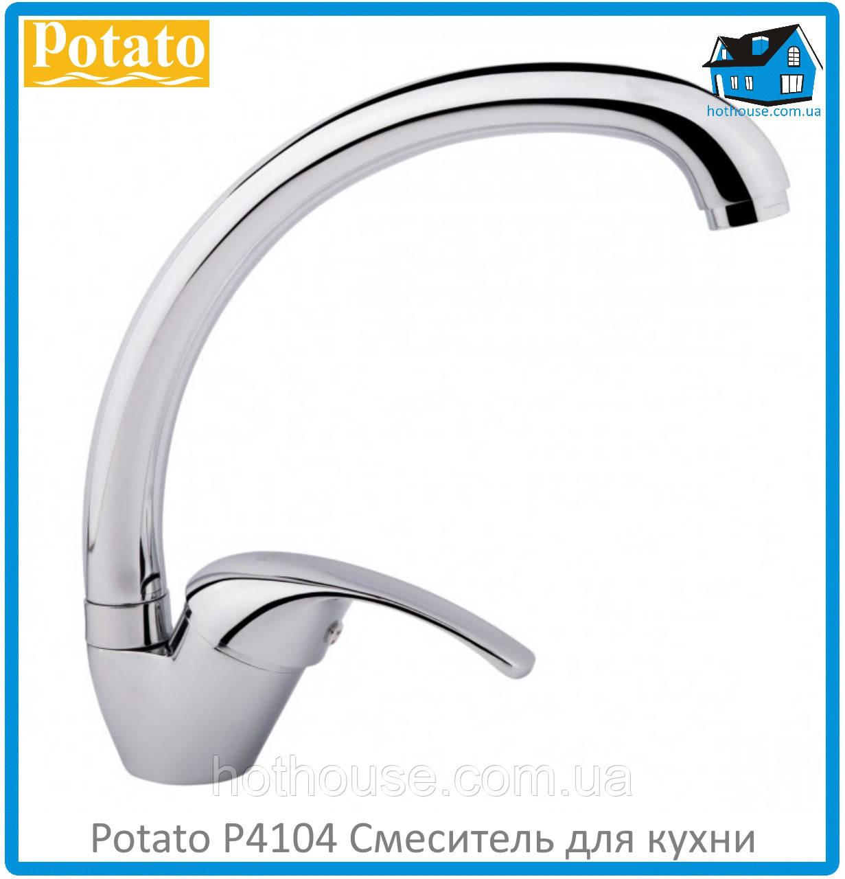 Смеситель для кухни Potato P4104