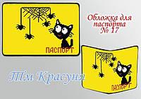 Пошитая обложка на паспорт №17
