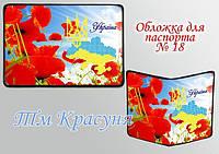 Пошитая обложка на паспорт №18