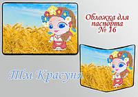 Пошитая обложка на паспорт №16