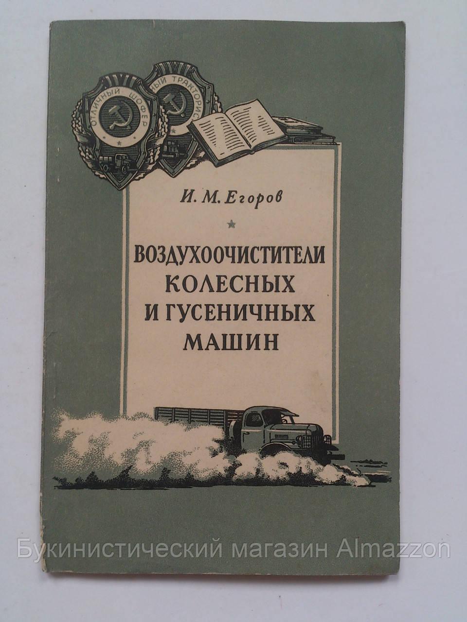Егоров И. Воздухоочистители колесных и гусеничных машин. Воениздат 1956 год