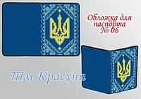 Пошитая обложка на паспорт №6, фото 1