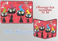 Пошитая обложка на паспорт №10