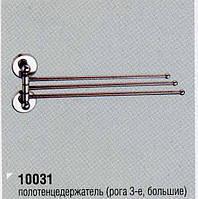"""Держатель для полотенец тройной (""""Рога-3"""") 1-0031"""