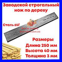 250х40 Заводские строгальные ножи по дереву заточен с 1 стороны