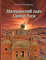 Материнский Плач Святой Руси