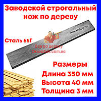 350х40 Заводские строгальные ножи по дереву заточен с 1 стороны