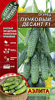 Семена  Огурец самоопыляющийся Пучковый Десант F1, 0,25 грамма Аэлита