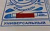Краситель для тканей универсальный (бордовый) анилиновый