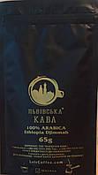 Кофе молотый Львівська кава Arabica Ethiopia Djimmah, 65 гр