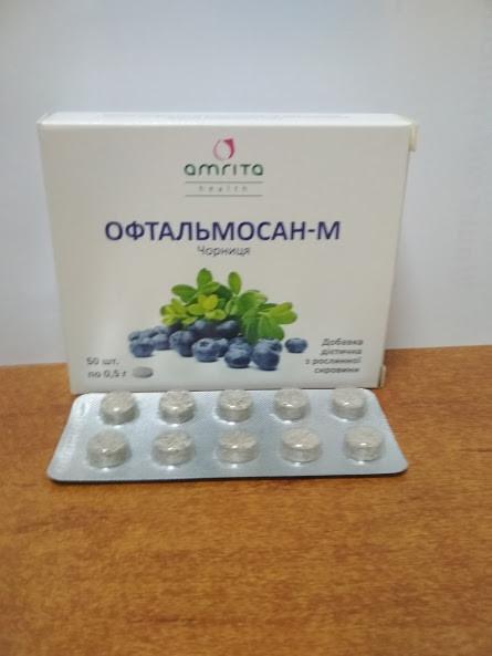 Офтальмосан для улучшения зрения, при болезни Паркинсона 2 баночки по 50 табл