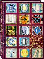 Волшебный котел: сказки народов мира. В 2 книгах. Книга 1, фото 1