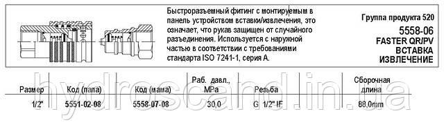 Фитинг быстроразъемный, 5558-06