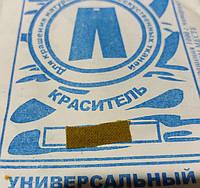 Краситель для тканей универсальный (горчичный, золотистый) анилиновый, фото 1