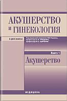 Акушерство и гинекология: — Книга 1. Акушерство: Грищенко,В.Щербина Н. Венцковский Б.