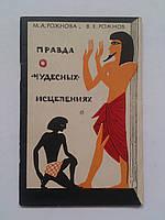 """Правда о """"чудесных"""" исцелениях М.Рожнова"""