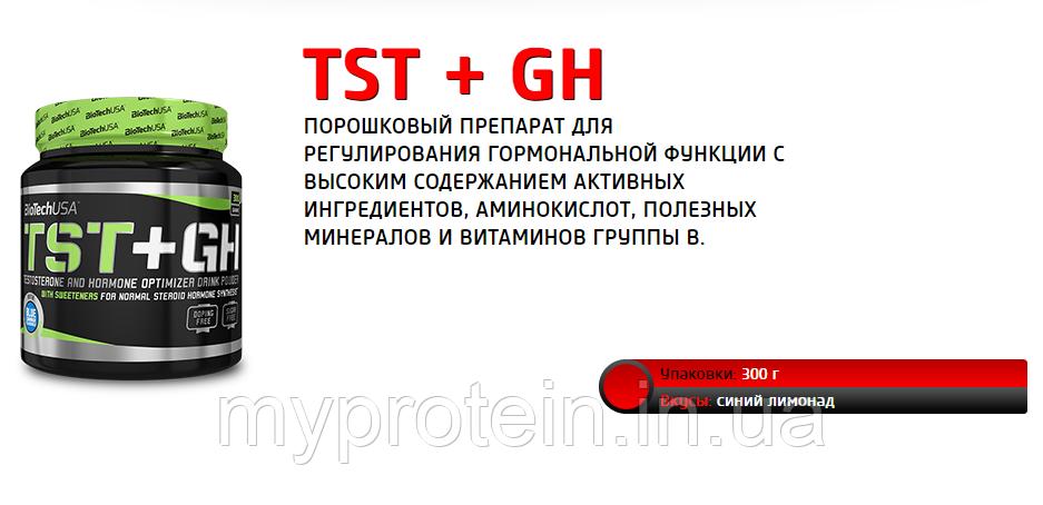 BioTech Повышение тестостерона TST+ GH 300 g