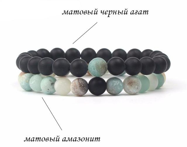 матовый камень браслеты для влюбленных