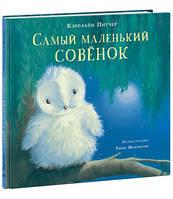 Питчер Кэролайн: Самый маленький совёнок, фото 1