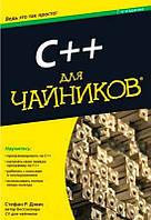 C++ для чайников. 7-е издание.  Дэвис С.Р.