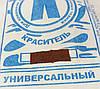 Краситель для тканей универсальный (коричневый) анилиновый