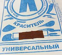 Краситель для тканей универсальный (коричневый) анилиновый, фото 1