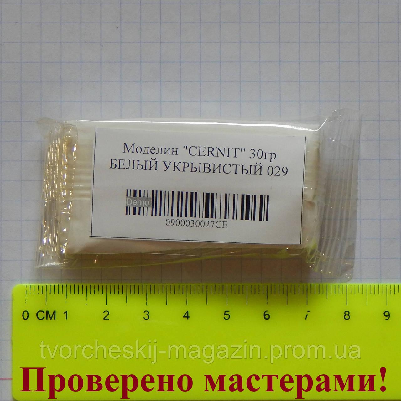 """Полимерная глина """"CERNIT"""" 30 гр БЕЛЫЙ УКРЫВИСТЫЙ"""