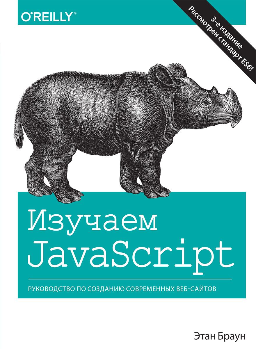 Вивчаємо JavaScript: керівництво по створенню сучасних веб-сайтів. 3-е видання. Браун Е.