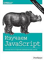 Изучаем JavaScript: руководство по созданию современных веб-сайтов. 3-е издание. Браун Э.