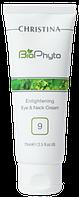Осветляющий крем для кожи вокруг глаз и шеи(шаг9) Christina, Кристина линия Bio Phyto